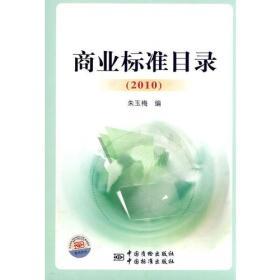 商業標準目錄(2010)