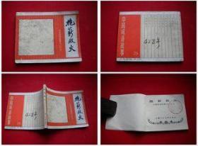 《中国成语故事》23,上海1981.2一版一印77万册9品,9426号,连环画