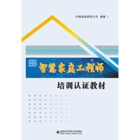 陕西电信智慧家庭工程师培训认证教材