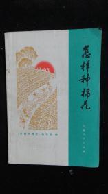 1971年一版一印:怎样种棉花【有毛主席语录】