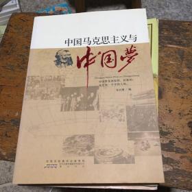 中国马克思主义与中国梦