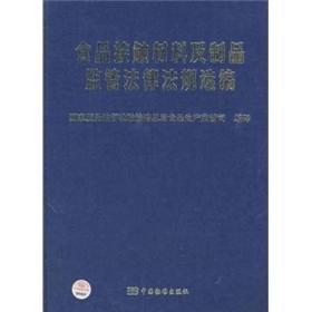 食品接觸材料及制品監管法律法規選編