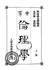 中等伦理学-中学用-1906年版-(复印本)