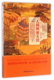 K (正版图书)(彩绘版)中华复兴之光:人间妈祖天宫