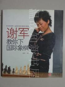谢军教你下国际象棋  (正版现货)