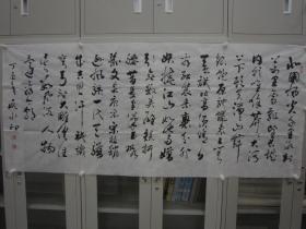 庞水印 行草 176*77 横幅 p505-104