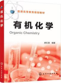 有机化学(郝红英)