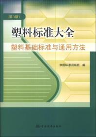 塑料标准大全:塑料基础标准与通用方法(第3版)