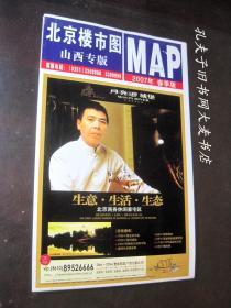 《北京楼市图(山西专版)》2007年 春季版