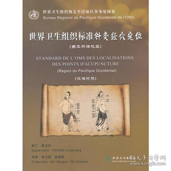 世界卫生组织标准针灸经穴定位(西太平洋地区)(汉法对照)
