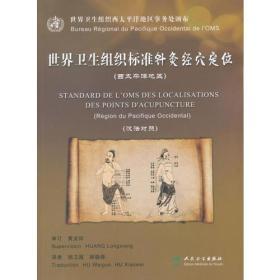 世界卫生组织标准针灸经穴定位:汉法对照:西太平洋地区:Region du pacifique occidental