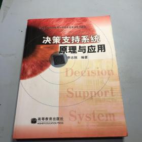 决策支持系统原理与应用