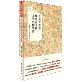 《名作欣赏》精华读本:魏晋南北朝文学名作欣赏