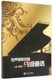9787103049556-ry-世界钢琴名曲分级曲选-4-10级