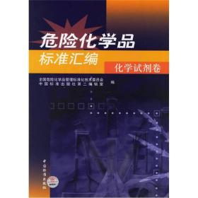 危險化學品標準匯編:化學試劑卷