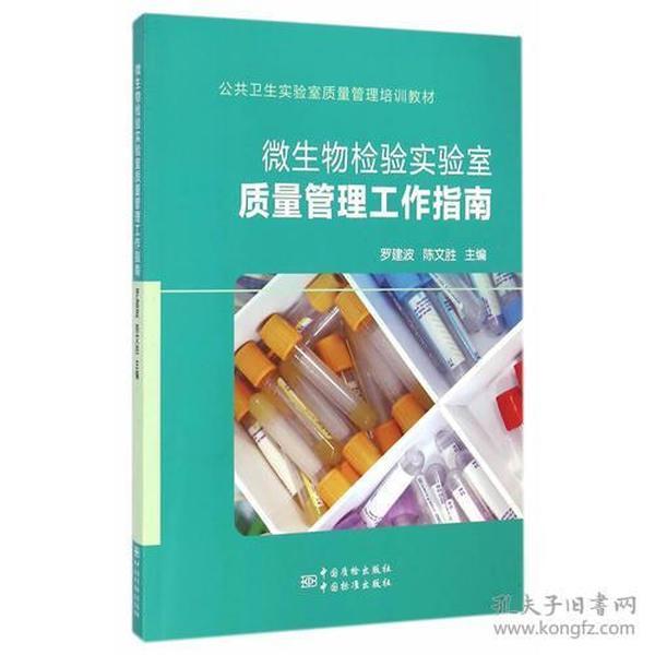 微生物检验实验室质量管理工作指南