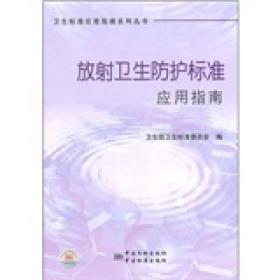 放射卫生防护标准应用指南