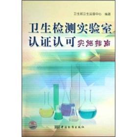 卫生检测实验室认证认可实施指南 卫生部卫生监督中心 中国标准出版社 9787506648899