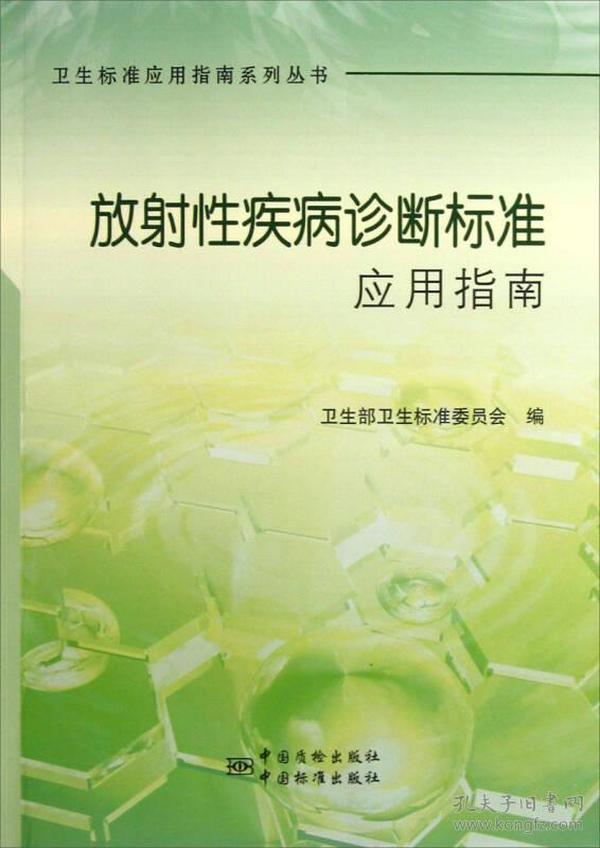 放射性疾病诊断标准应用指南