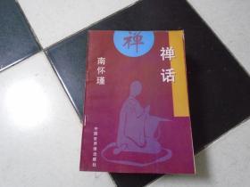 禅话-南怀瑾
