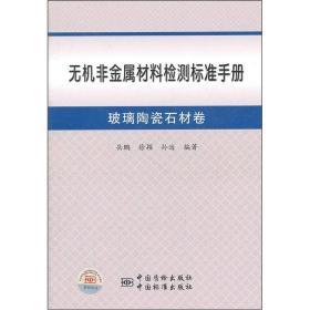 無機非金屬材料檢測標準手冊:玻璃陶瓷石材卷