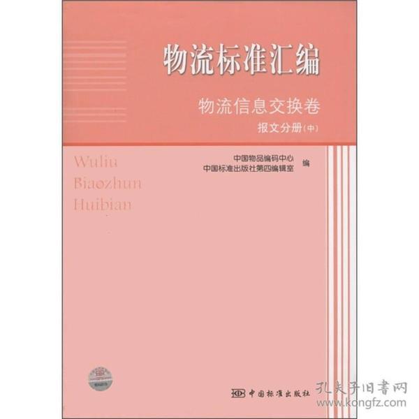 物流标准汇编物流信息交换卷:报文分册(中)