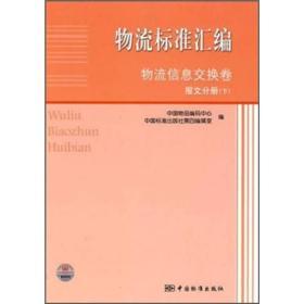 物流标准汇编:物流信息交换卷(报文分册)(下)