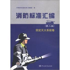 消防標準匯編:固定滅火系統卷(第2版)