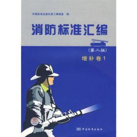 消防标准汇编(第二版)——增补卷1