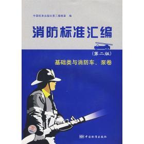 消防标准汇编(第二版)——基础类与消防车、泵卷