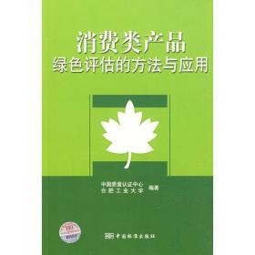消費類產品綠色評估的方法與應用