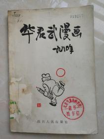 华君武漫画