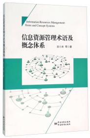信息资源管理术语及概念体系