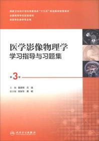 医学影像物理学学习指导与习题集(第3版 供医学影像学专业用 配增值)