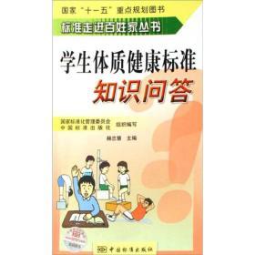 标准走进百姓家丛书:学生体质健康标准知识问答