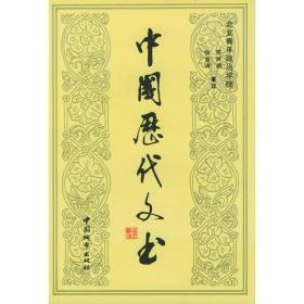 中国历代文书 常林瑞张金涛篡辑 中国城市出版社 9787507408454