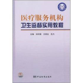 醫療服務機構衛生監督實用教程