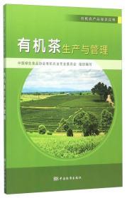 《有機茶生產與管理》(有機農產品知識百科)
