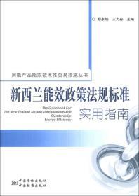 用能产品能效技术性贸易措施丛书:新西兰能效政策法规标准实用指南