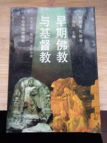 早期佛教与基督教