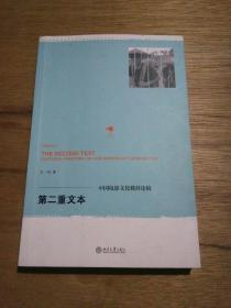 第二重文本:中国电影文化修辞论稿