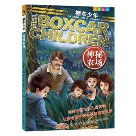 棚车少年4·神秘农场(中英双语,畅销60年的经典童书,全球销量超过2亿册,让孩子在阅读中感受到勇气、智慧和良善的力量!)