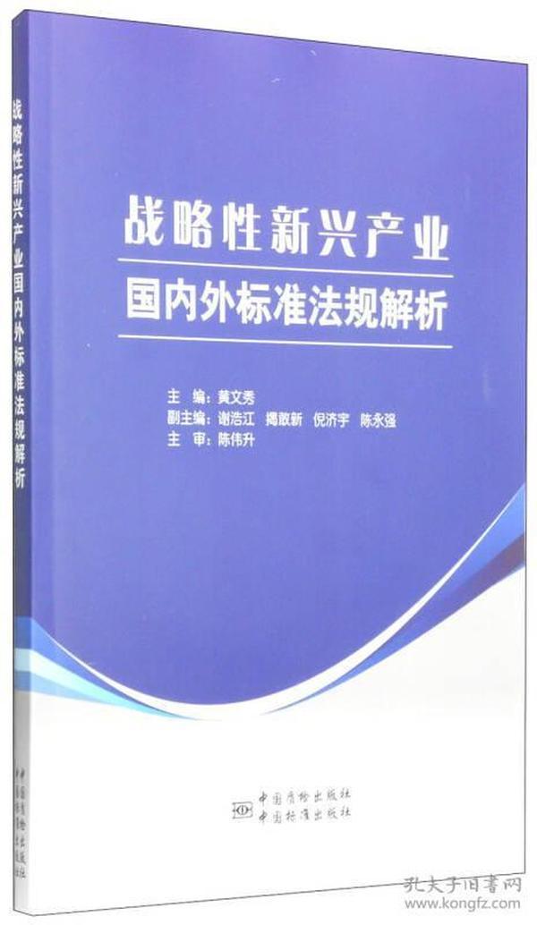 正版】战略性新兴产业国内外标准法规解析