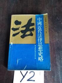 中国近代法律思想史略 作者 : 张晋藩等著 出版社 : 中国社会科学出版社