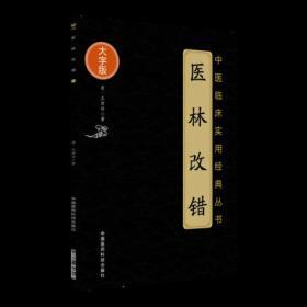 医林改错(中医临床实用经典丛书大字版)