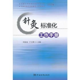 针灸标准化工作手册