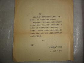 1983年广州中药三厂邮购组函件
