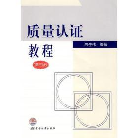 質量認證教程第三版