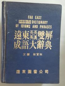 远东英英/英汉双解成语大辞典