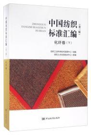 中国纺织标准汇编 化纤卷(下 第三版)